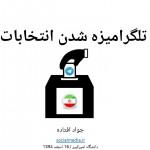 تلگرامیزه شدن انتخابات