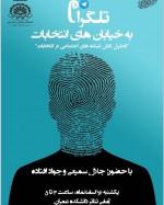 نشست تحلیل نقش شبکههای اجتماعی در انتخابات ۹۴ برگزار میشود