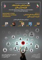 نشست «شبکهها/رسانههای اجتماعی: تجربیات ایران و مالزی» برگزار می شود