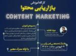 کارگاه آموزشی «بازاریابی محتوا» برگزار می شود