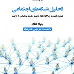 کتاب تحلیل شبکههای اجتماعی منتشر شد